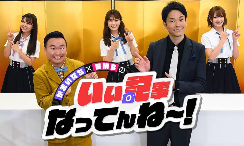 「かまいたち×NMBのいい記事なってんね〜!」NMB48メンバーがニュース記事に取り上げてもらうためにさまざまな企画に挑戦!