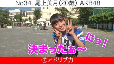 8 オーディション チーム AKB48 Team8