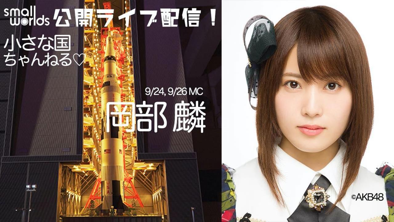 AKB48 チーム8 岡部麟がSMALL WORLDS TOKYO「小さな国ちゃんねる」に出演!18時からSHOWROOM配信!