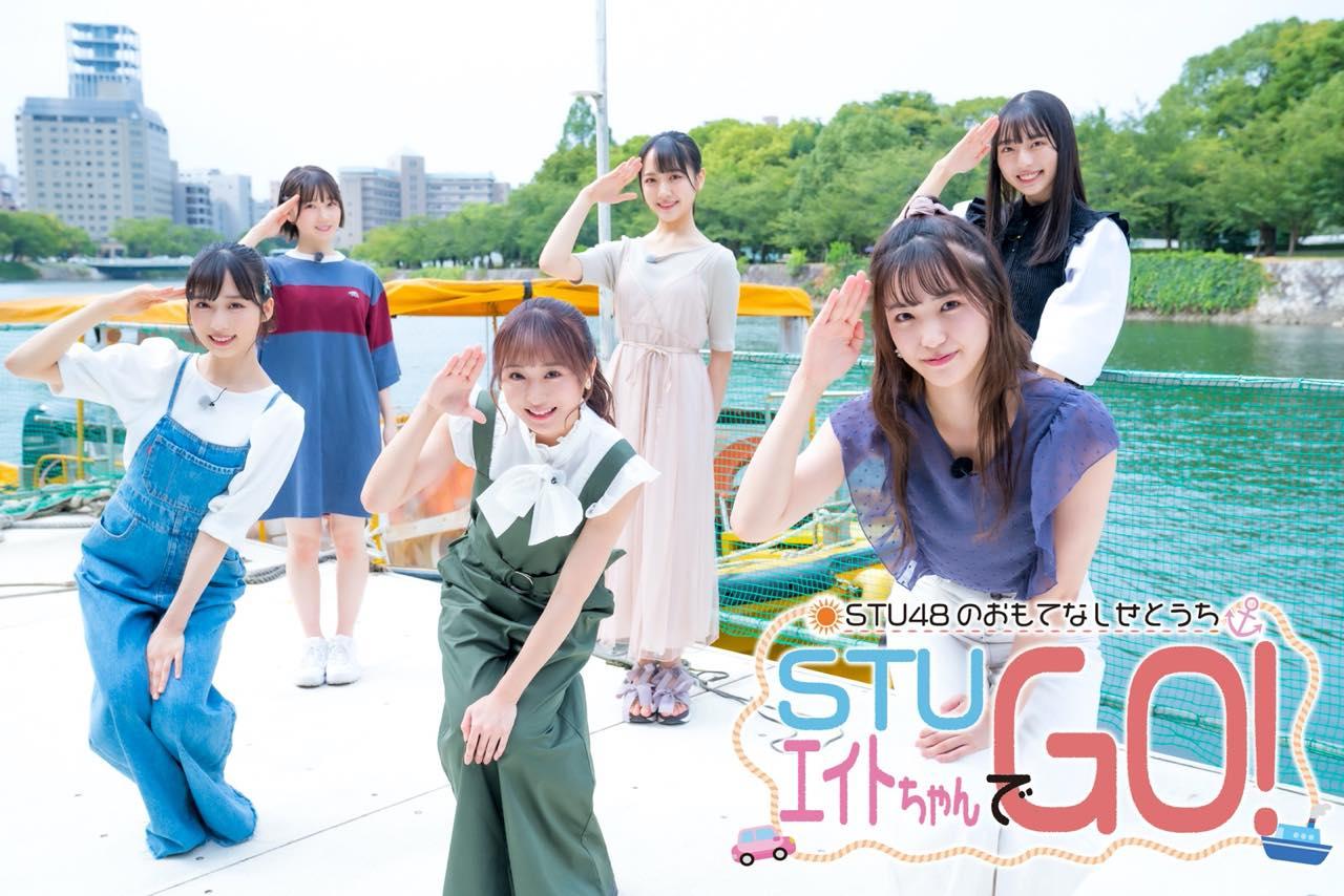 「STU48のおもてなしせとうち〜STUエイトちゃんでGO!〜」STU48がAKB48 チーム8をおもてなし!スペシャル船上ライブも!