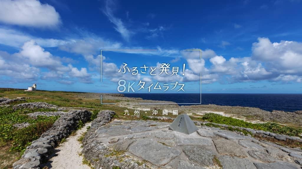 AKB48 柏木由紀が「ふるさと発見!8Kタイムラプス 九州・沖縄編」に出演!【NHK BS8K】