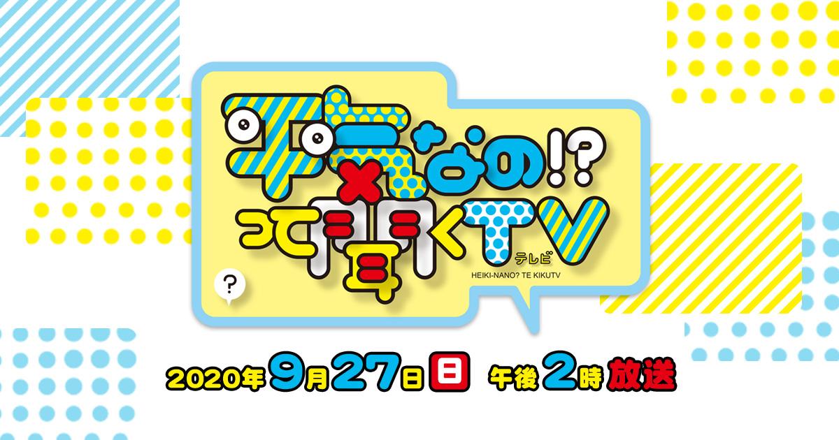 SKE48 北川愛乃が「平気なの!?って聞くTV」に出演!