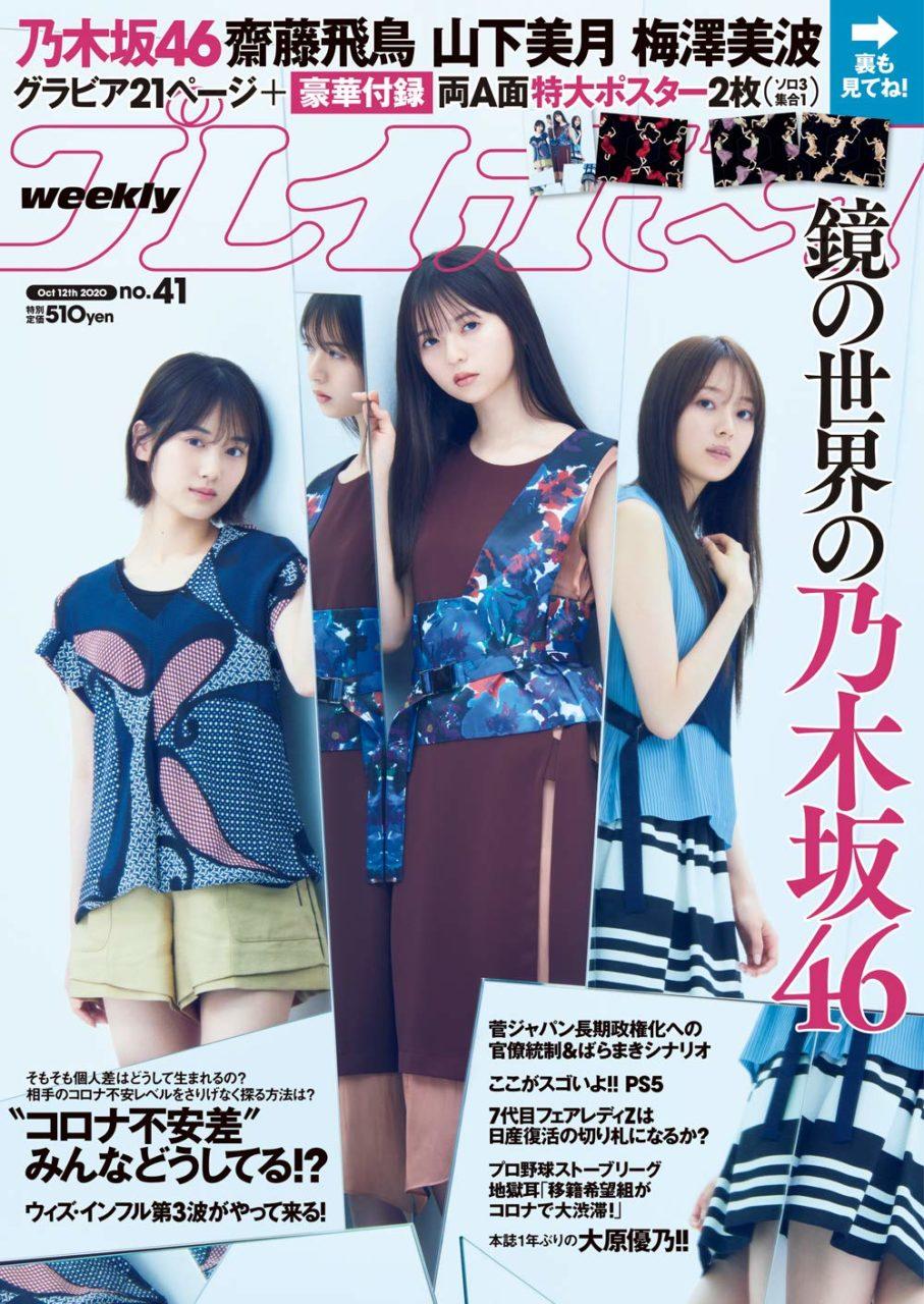 週刊プレイボーイ 2020年 No.41