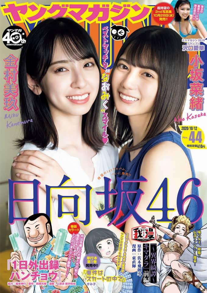 週刊ヤングマガジン 2020年 No.44