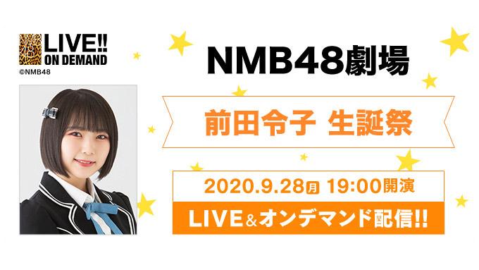 「NMB48 前田令子 生誕祭」19時からDMM配信!