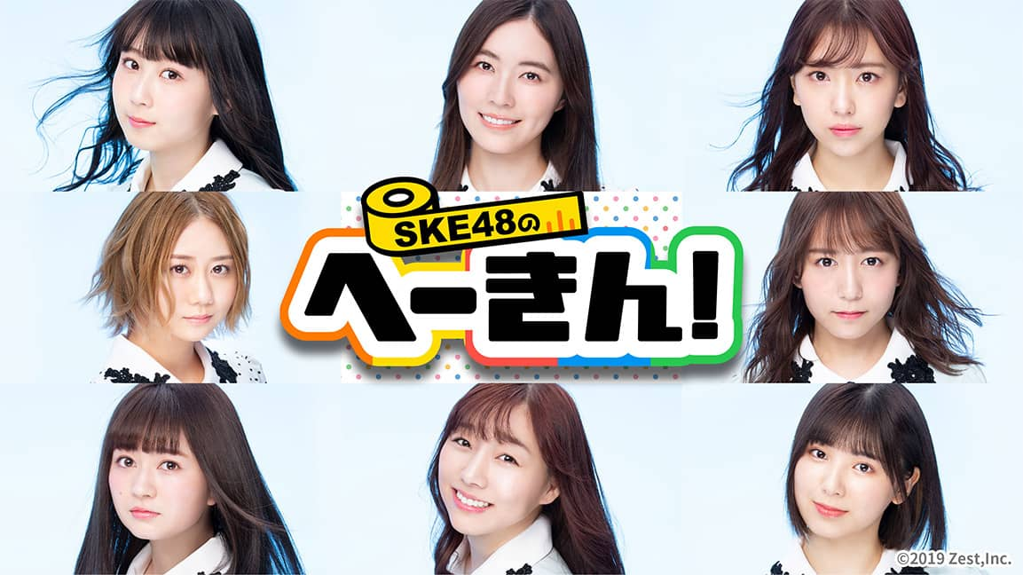 「SKE48のへーきん!」#6:テーマは初体験!20時からひかりTV・dTV配信!