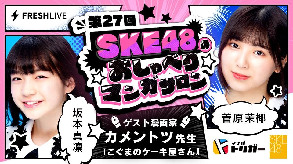 「SKE48のおしゃべりマンガサロン」菅原茉椰&坂本真凛が19時からFRESH LIVE配信!ゲスト漫画家はカメントツ先生!
