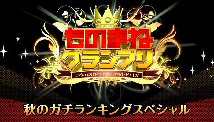 SKE48 須田亜香里が「ものまねグランプリ 秋のガチランキングスペシャル」に出演!