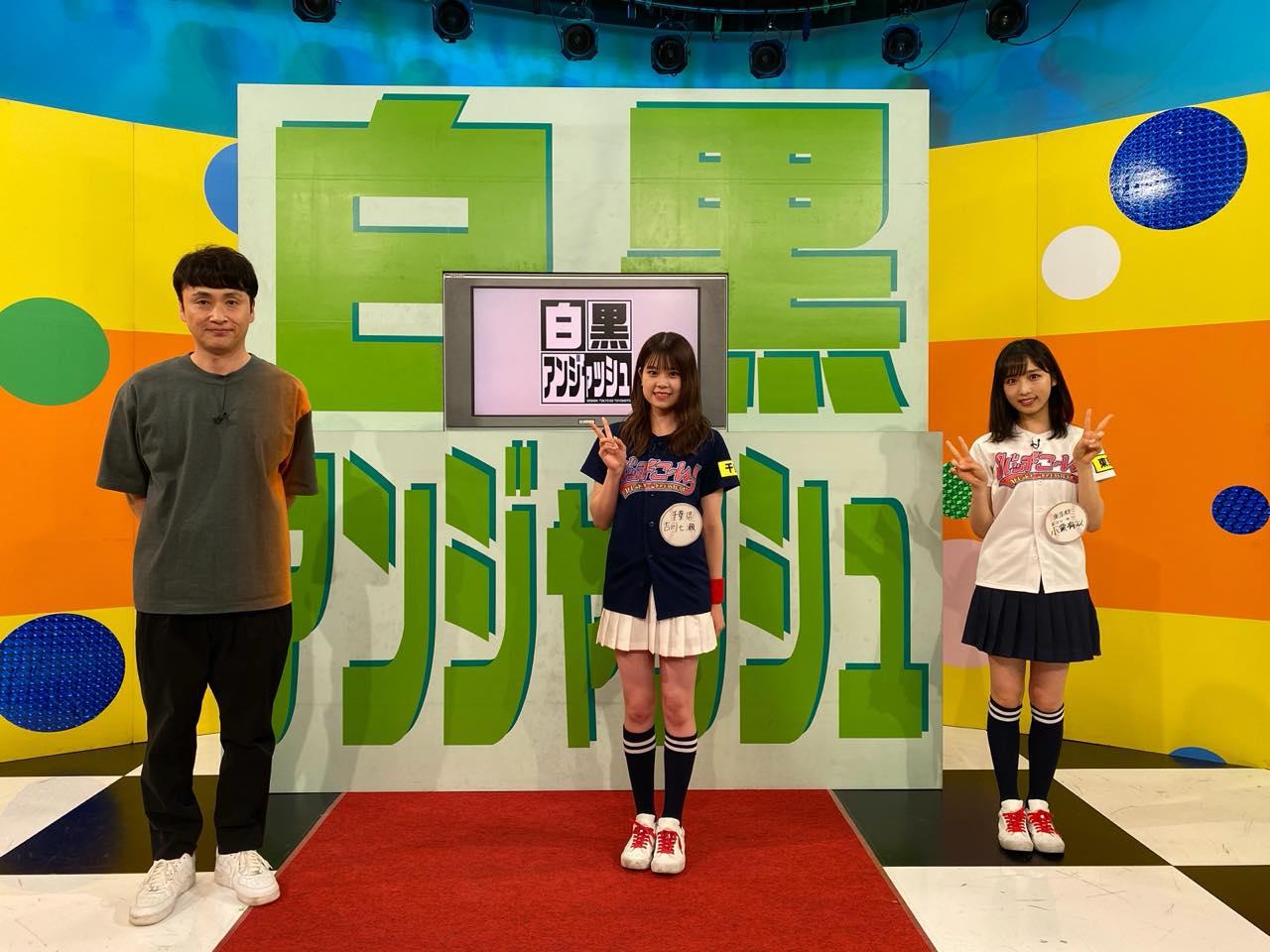 AKB48 チーム8 吉川七瀬&小栗有以が「白黒アンジャッシュ」に出演!児嶋をプロデュース!【TOKYO MX】