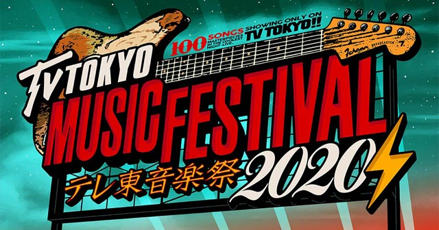 AKB48が「テレ東音楽祭2020秋」に出演!思わず歌いたくなる!最強ヒットソング100連発!4時間半生放送