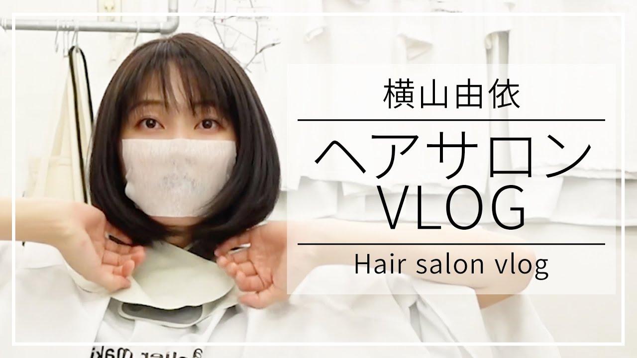 【動画】AKB48 横山由依「行きつけのヘアサロンでメンテナンスしてきました」【美容院VLOG】