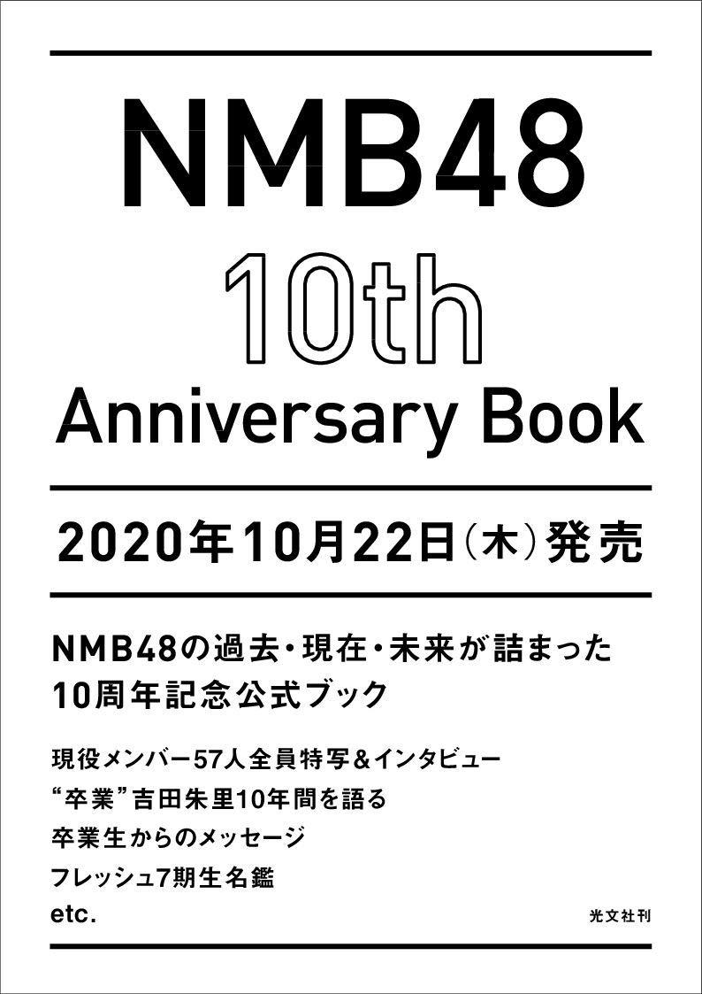 「NMB48 10th Anniversary Book」10/22発売決定!【予約開始】