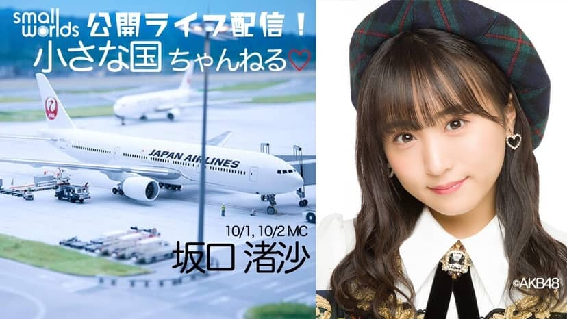 AKB48 チーム8 坂口渚沙がSMALL WORLDS TOKYO「小さな国ちゃんねる」に出演!18時からSHOWROOM配信!