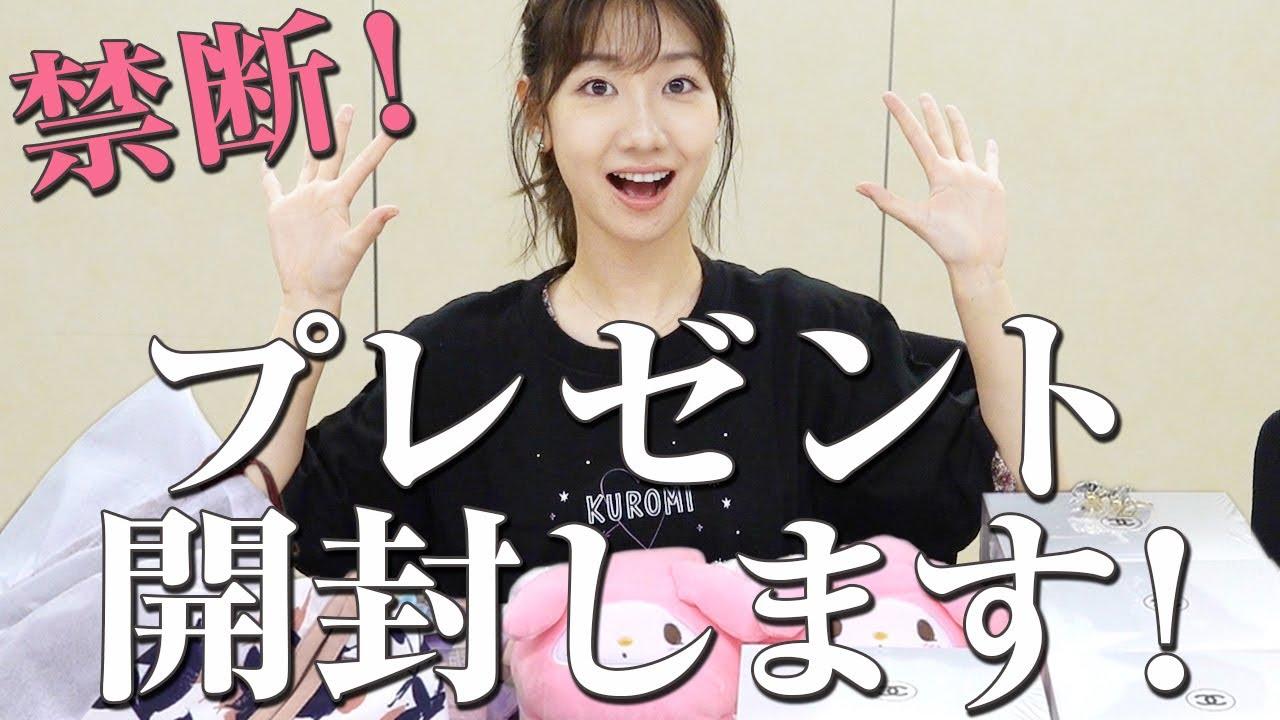 【動画】AKB48 柏木由紀「プレゼント開封してみたらピンクすぎた」【初出し】