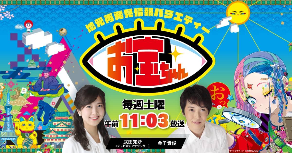 SKE48 谷真理佳&鎌田菜月が「地元再発見情報バラエティー お宝ちゃん」に出演!【テレビ愛知】