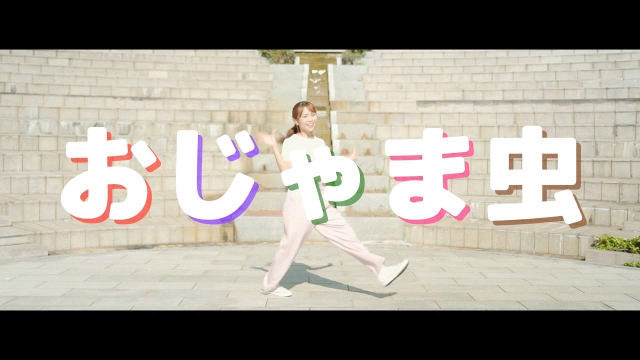 【動画】磯佳奈江「恋愛サーキュレーション」踊ってみた【千石撫子(花澤香菜)】