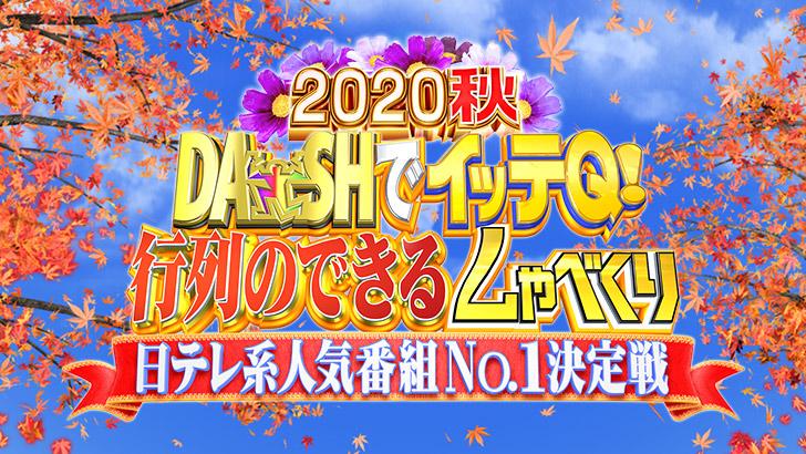大島優子が「DASHでイッテQ!行列のできるしゃべくり 日テレ系人気番組No.1決定戦」に出演!