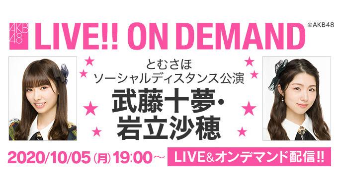 「とむさほソーシャルディスタンス公演 岩立沙穂 生誕祭」19時からDMM配信!
