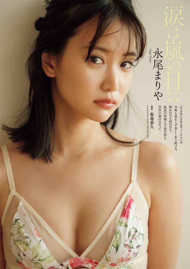 永尾まりや、グラビア掲載!「週刊プレイボーイ 2020年 No.42」本日10/5発売!