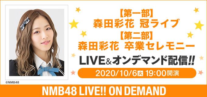 NMB48 森田彩花 冠ライブ&卒業セレモニー、19時からDMM配信!