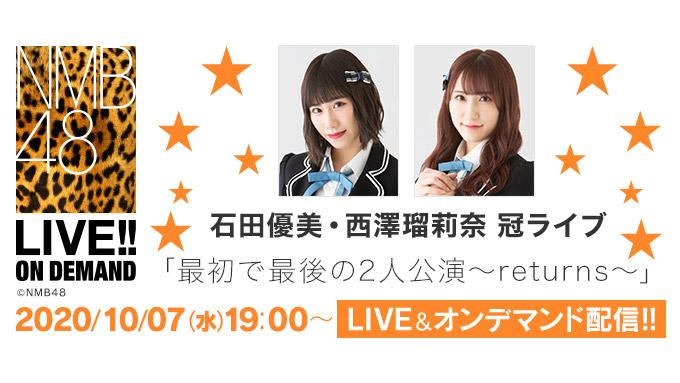 NMB48 石田優美・西澤瑠莉奈 冠ライブ「最初で最後の2人公演~returns~」19時からDMM配信!