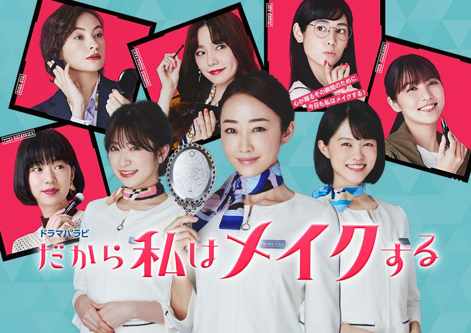 NMB48 吉田朱里出演、ドラマパラビ「だから私はメイクする」最終話放送!