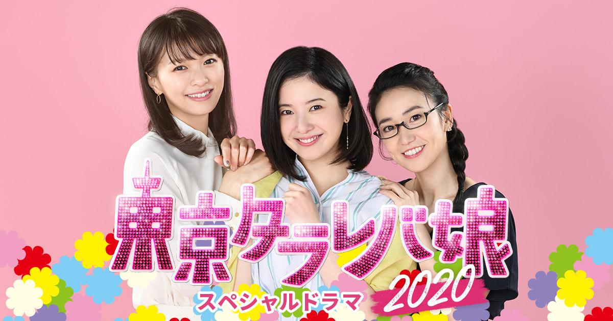 大島優子出演、SPドラマ「東京タラレバ娘2020」今夜放送!