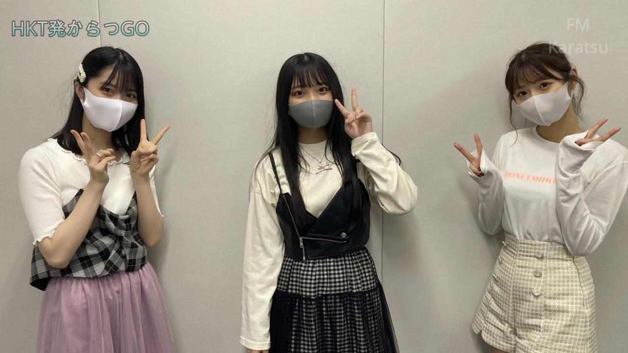 【動画】HKT48 馬場彩華・宮﨑想乃・小川紗奈、FMからつ「HKT発からつGO」#25【2020.9.30 OA】