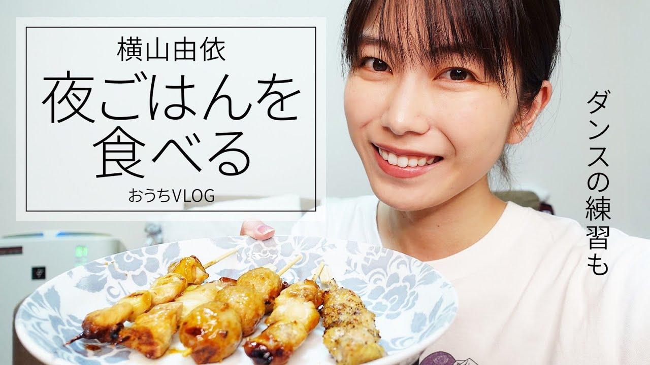 【動画】AKB48 横山由依「夜ごはんを食べながらゆるく雑談」【おうち時間Vlog】