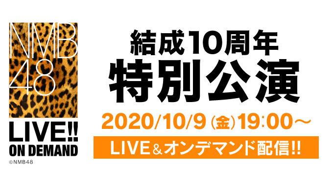 「NMB48 結成10周年特別公演」19時からDMM配信!