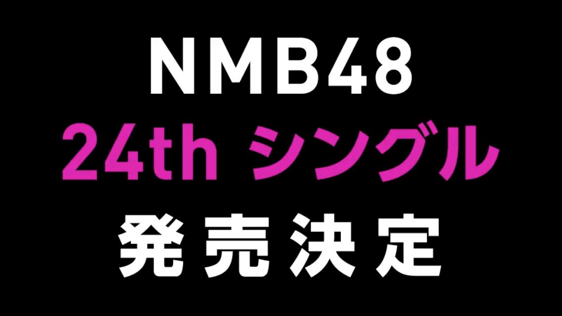 NMB48 24thシングル「恋なんかNo thank you!」11/18発売決定!センターは吉田朱里!【予約開始】