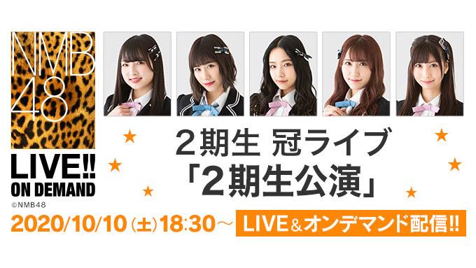 NMB48 2期生 冠ライブ「2期生公演」18時半からDMM配信!