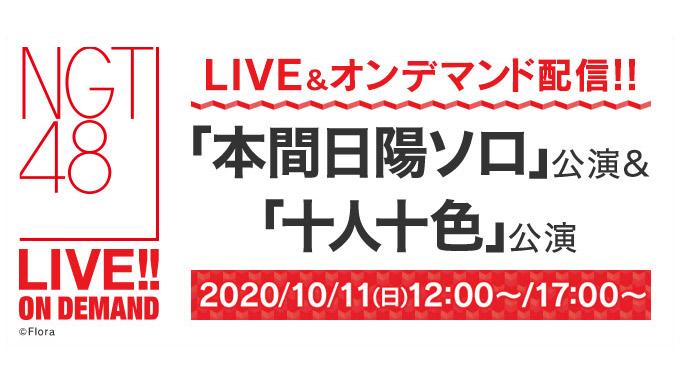 NGT48「本間日陽ソロ」公演&「十人十色」公演、12時・17時からDMM配信!