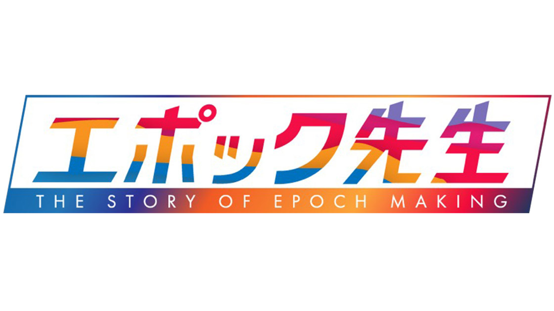 AKB48 横山由依が「エポック先生」に出演!企業の歴史から教訓を学ぶプレゼンバラエティ!