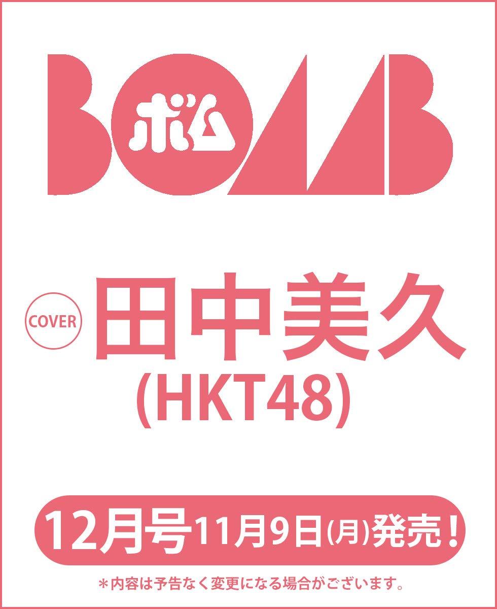 HKT48 田中美久が表紙に登場!「BOMB 2020年12月号」11/9発売!【予約開始】