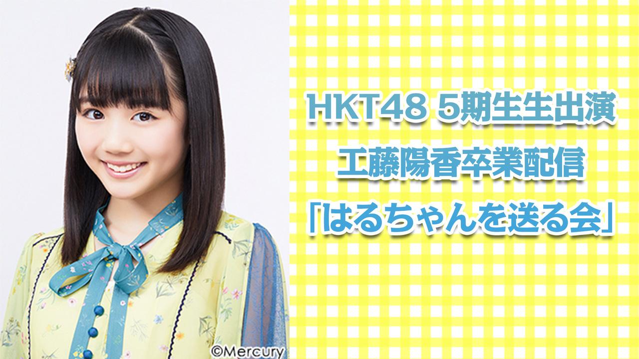 HKT48 5期生生出演 工藤陽香卒業配信「はるちゃんを送る会」19時からニコ生配信!