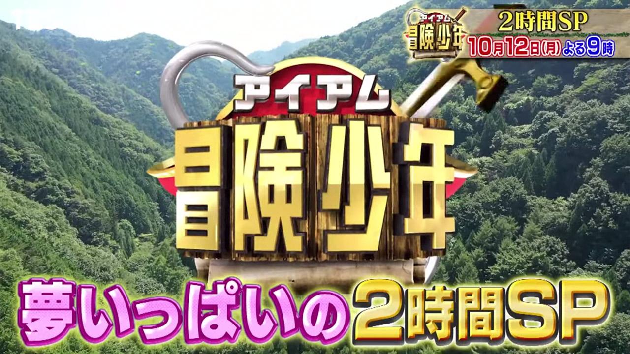 SKE48 松井珠理奈が「アイアム冒険少年 2時間SP」に出演!