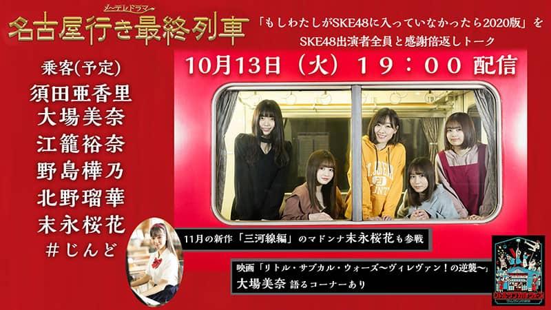 SKE48出演ドラマ「名古屋行き最終列車」本人さんと一緒に見てみよう企画、19時からYouTube配信!