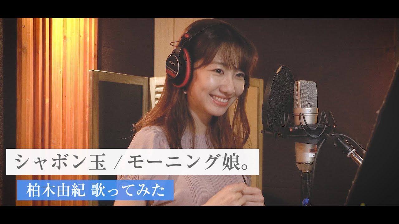 【動画】モーニング娘。大ファンの柏木由紀が本気で歌ってみた【シャボン玉】