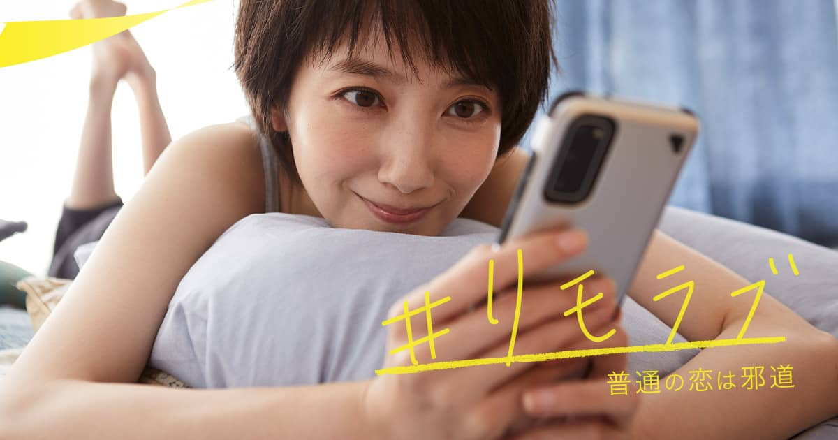 川栄李奈出演「#リモラブ ~普通の恋は邪道~」第9話放送!