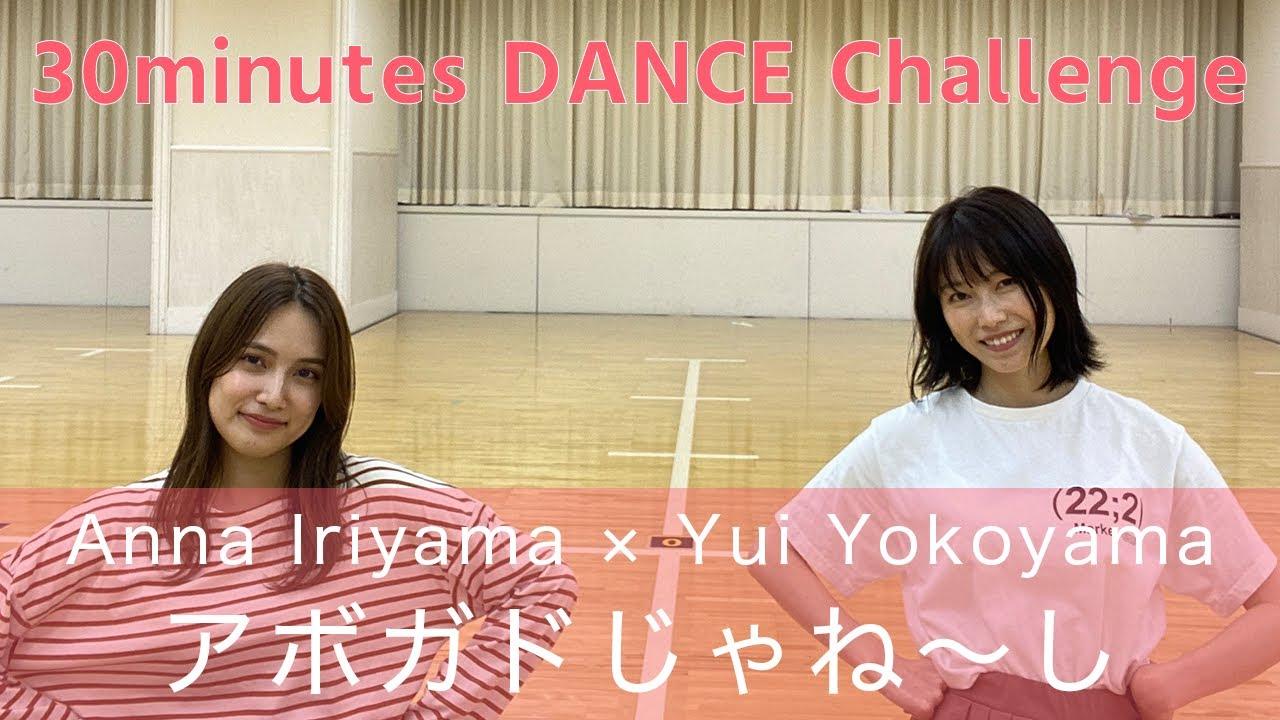 【動画】AKB48 入山杏奈×横山由依「アボガドじゃね〜しを30分で踊れるのか?」【検証】