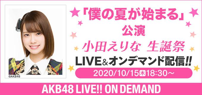 AKB48「僕の夏が始まる」公演「小田えりな 生誕祭」18時半からDMM配信!