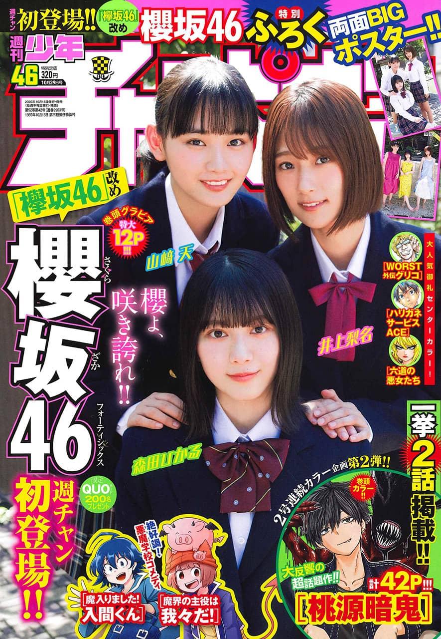 週刊少年チャンピオン 2020年 No.46
