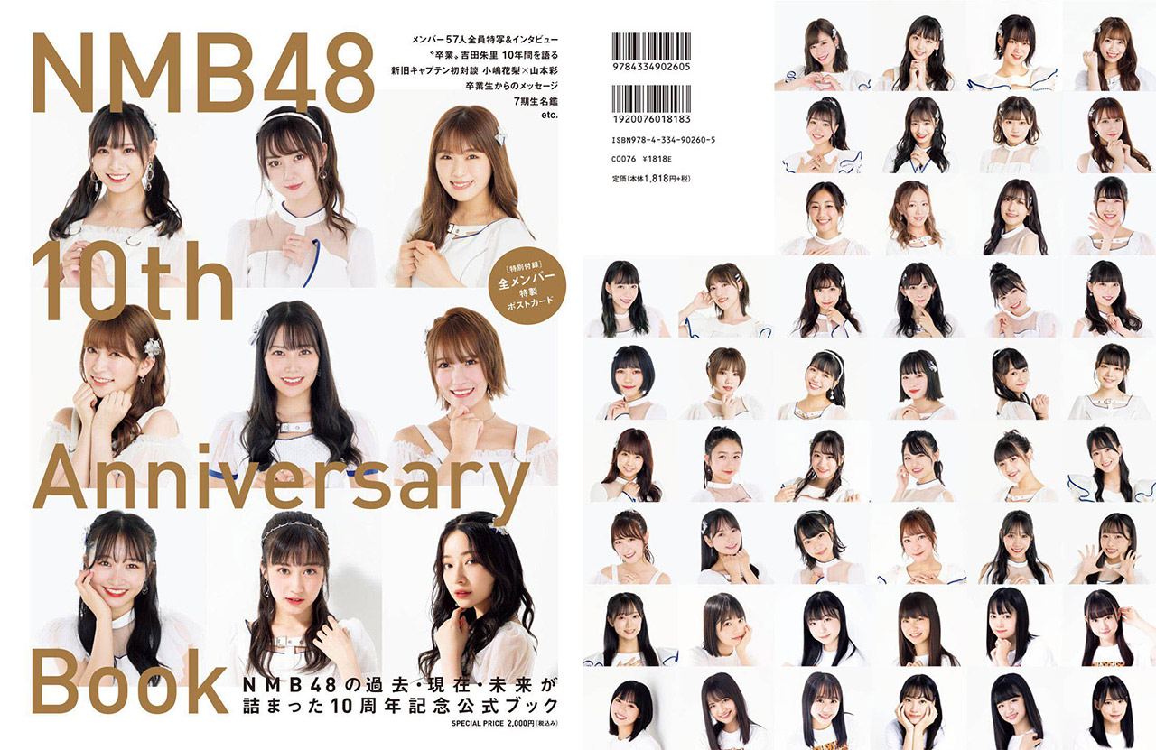 「NMB48 10th Anniversary Book」表紙解禁!10/22発売!