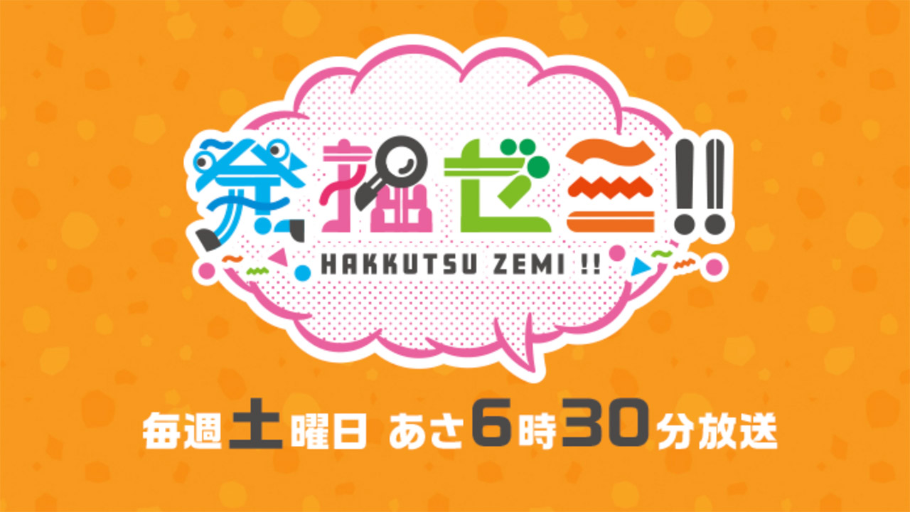 HKT48 小田彩加&下野由貴が「発掘ゼミ!!」に出演!【RKB毎日放送】