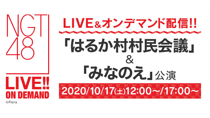 NGT48「小熊・角」公演(仮)&「にゃーにゃー」公演、12時・17時からDMM配信!