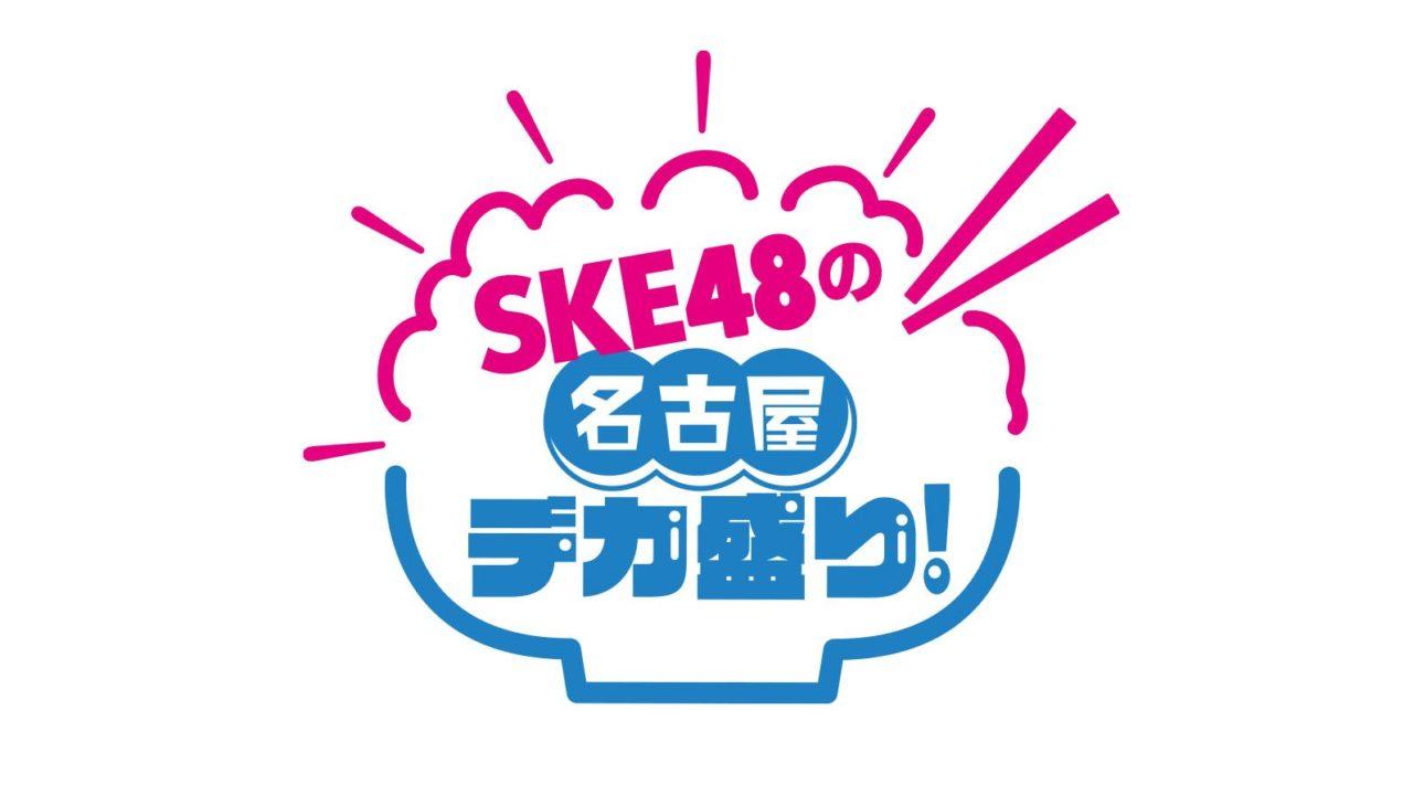 「SKE48の名古屋デカ盛り!」菅原茉椰&白井友紀乃がデカ盛りチャレンジ!【テレビ愛知】