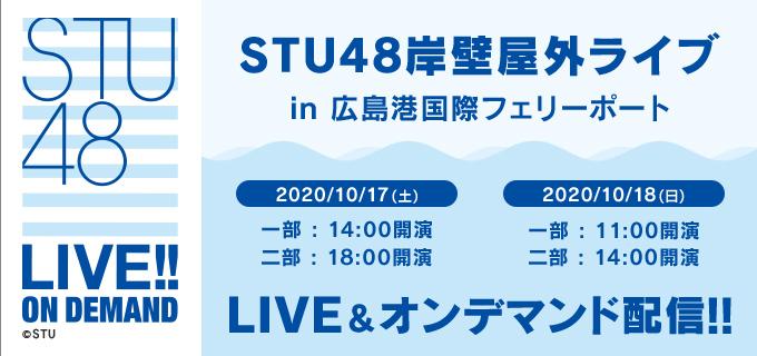 「STU48 岸壁屋外ライブ in 広島港国際フェリーポート」14時・18時からDMM配信!