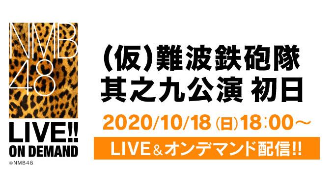 NMB48「 (仮)難波鉄砲隊其之九公演 初日」18時からDMM配信!