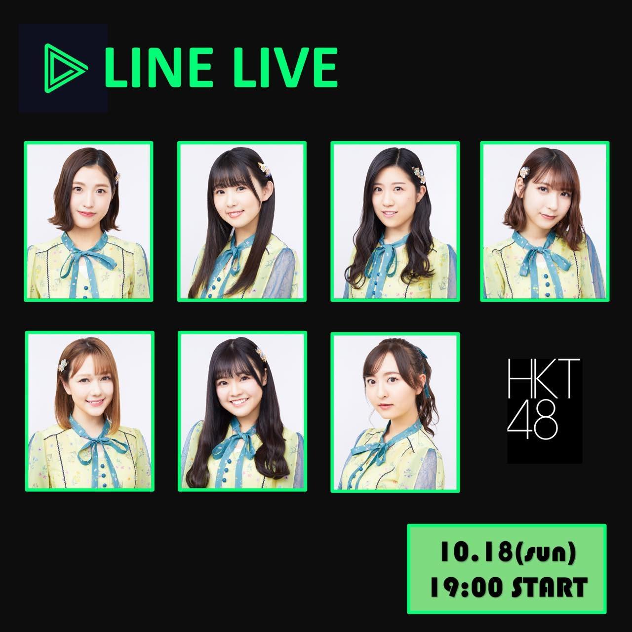 「HKT48 LINELIVE緊急生配信!!」今田美奈・熊沢世莉奈・下野由貴・松岡菜摘・村重杏奈・本村碧唯・森保まどかが19時から配信!